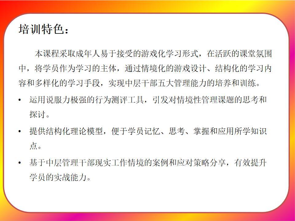 简捷项目管理-【喜上梅梢】_12.jpg