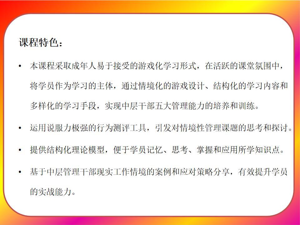 简捷项目管理-【喜上梅梢】_09.jpg
