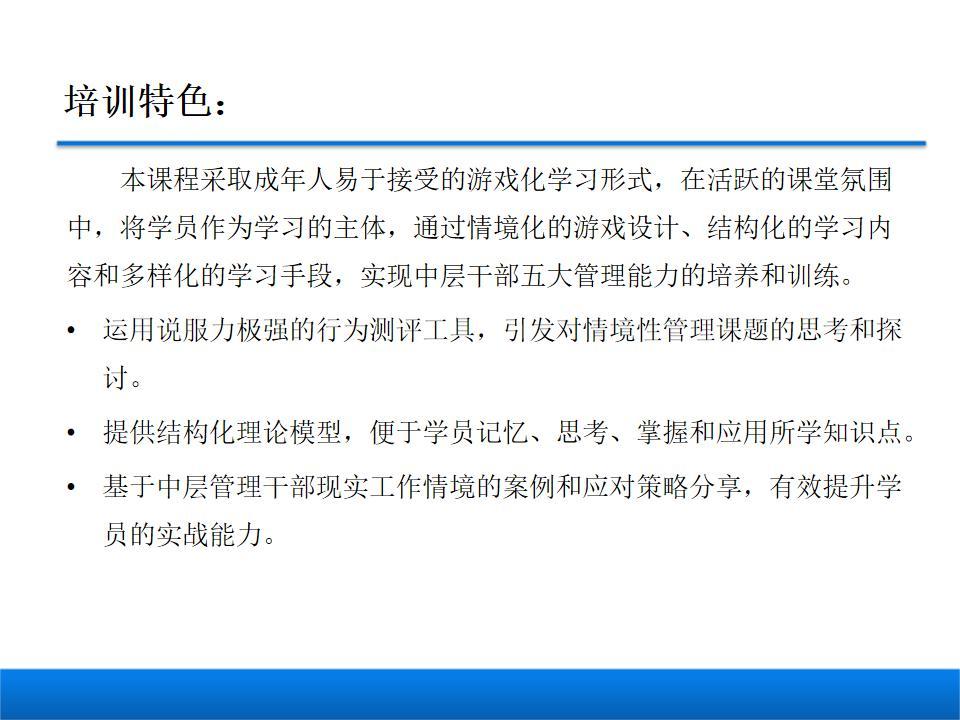 高效會議沙盤-【相約星期一】 (2)_08.jpg